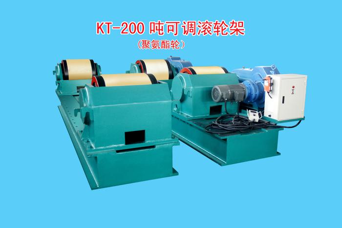 可调滚轮架KT-200T.jpg