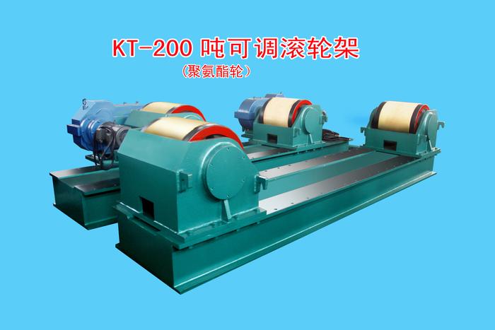 可调滚轮架KT-200T1.jpg